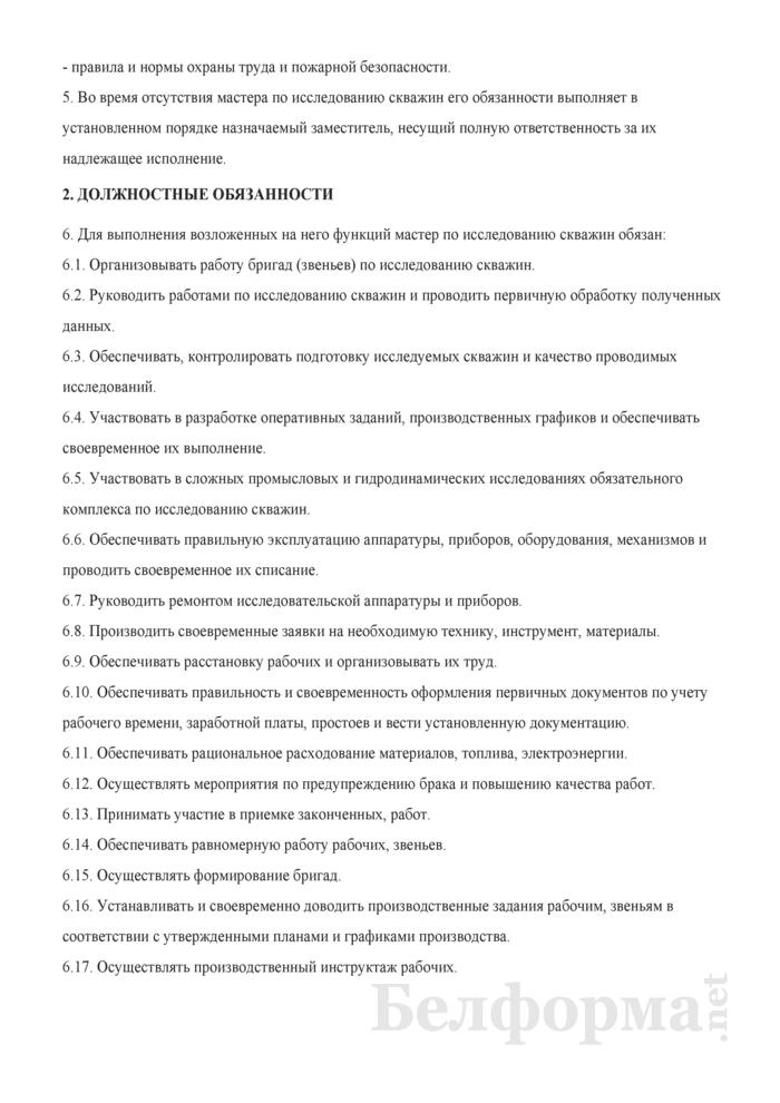 Должностная инструкция мастеру по исследованию скважин. Страница 2