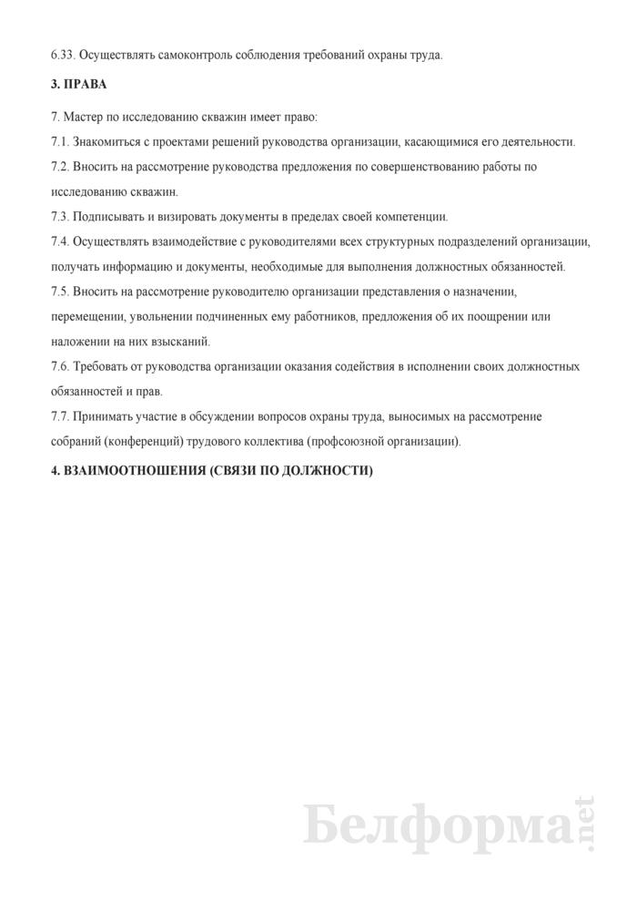 Должностная инструкция мастеру по исследованию скважин. Страница 4