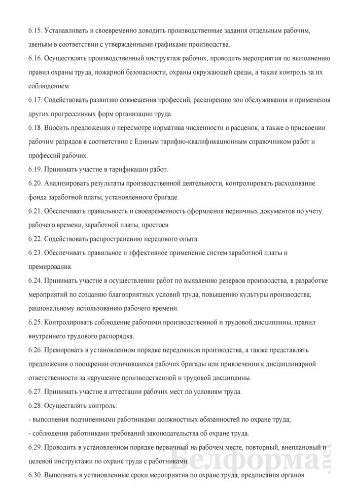 Должностная инструкция мастеру по подготовке газа. Страница 3