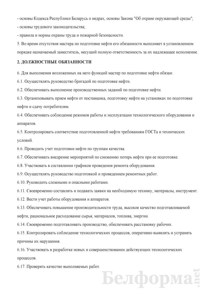 Должностная инструкция мастеру по подготовке нефти. Страница 2