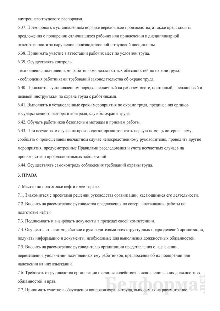 Должностная инструкция мастеру по подготовке нефти. Страница 4