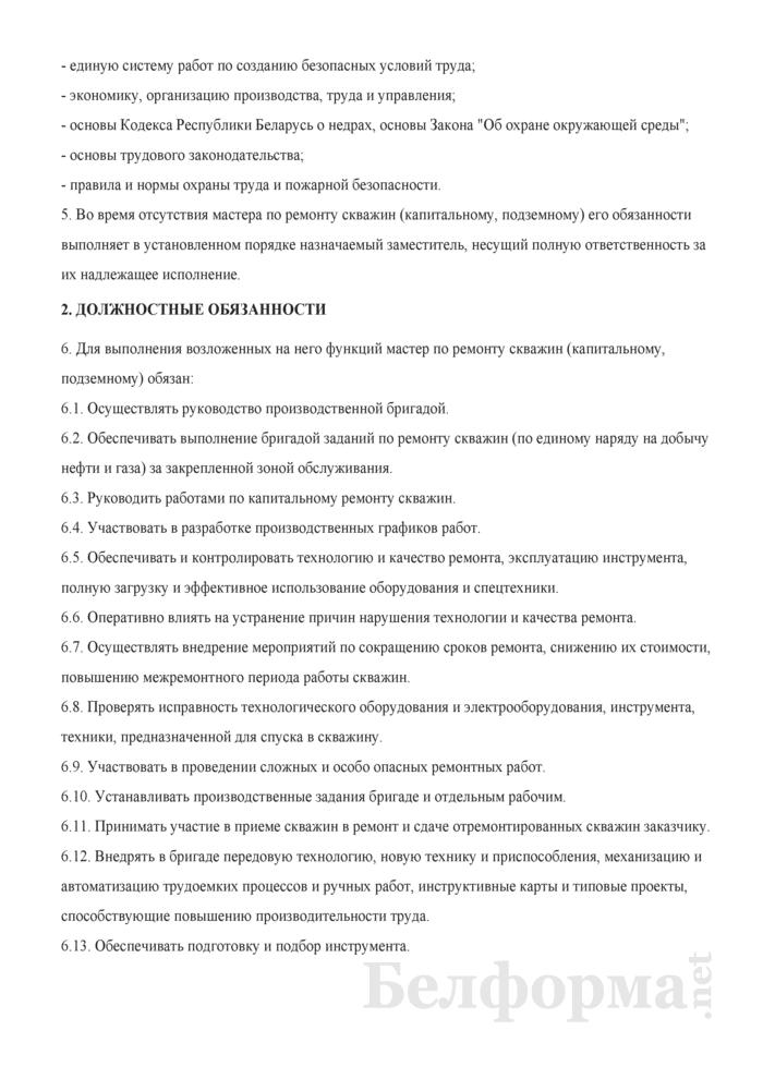 Должностная инструкция мастеру по ремонту скважин (капитальному, подземному). Страница 2