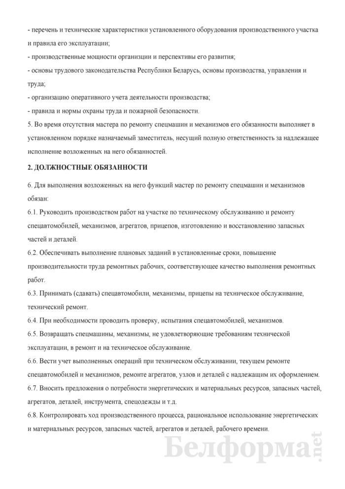 Должностная инструкция мастеру по ремонту спецмашин и механизмов. Страница 2