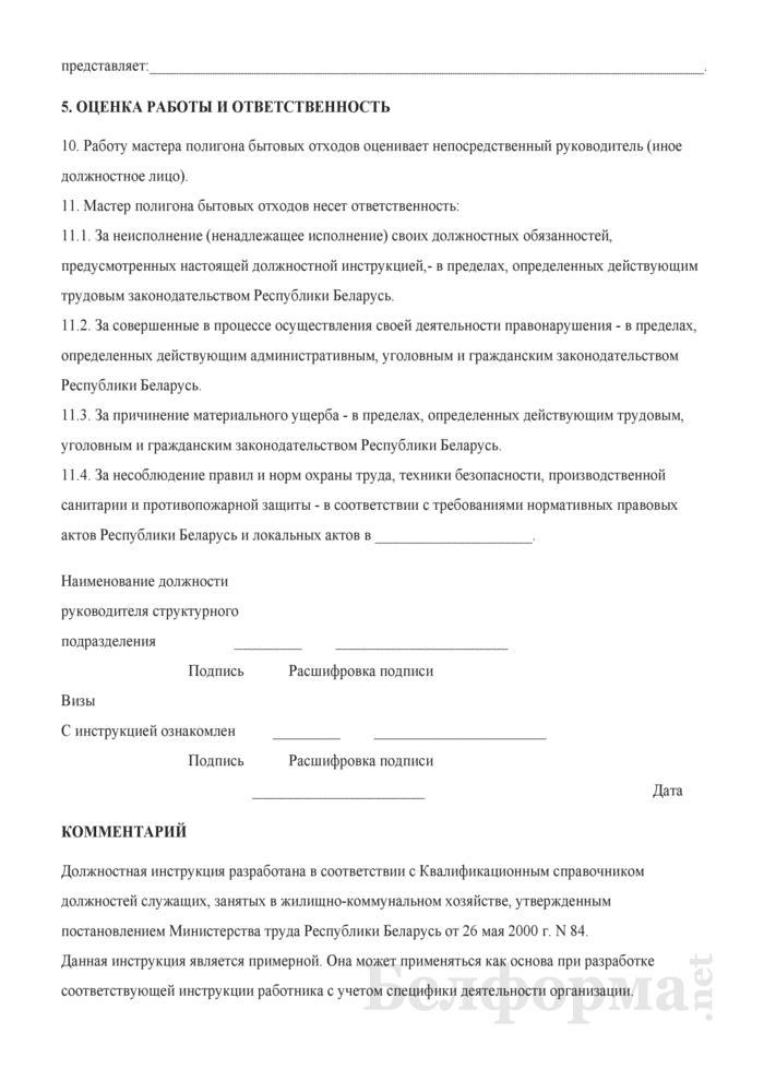 Должностная инструкция мастеру полигона бытовых отходов. Страница 4