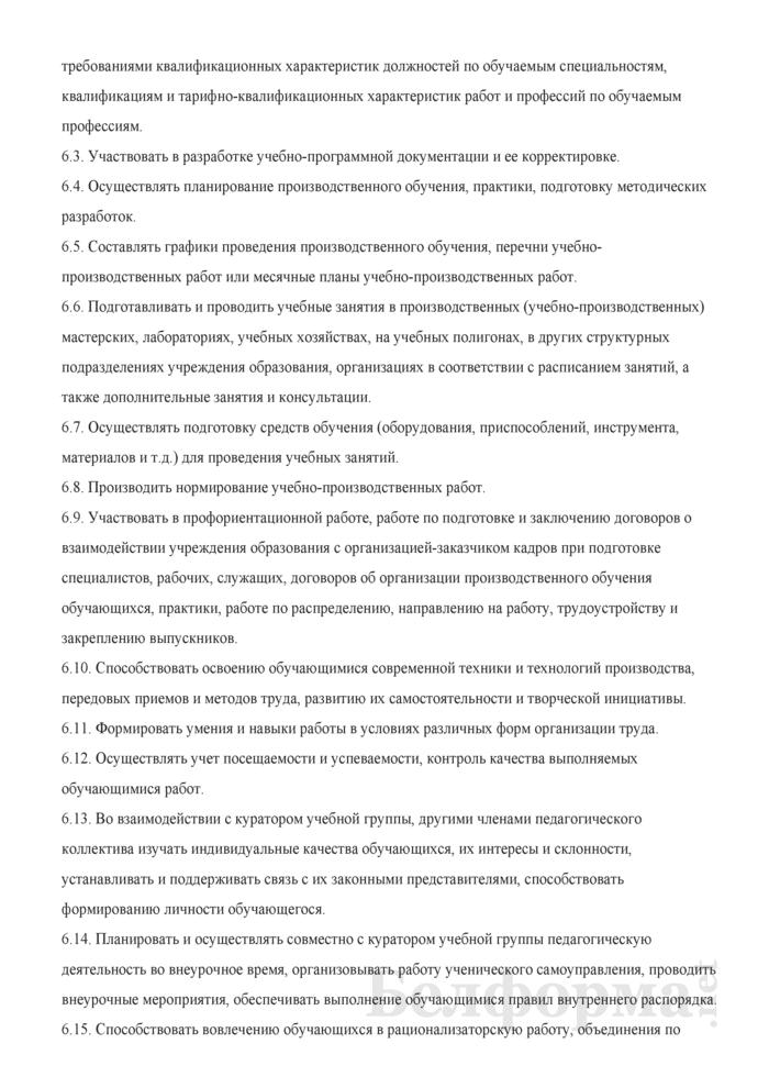 Должностная инструкция мастеру производственного обучения учреждения образования. Страница 3