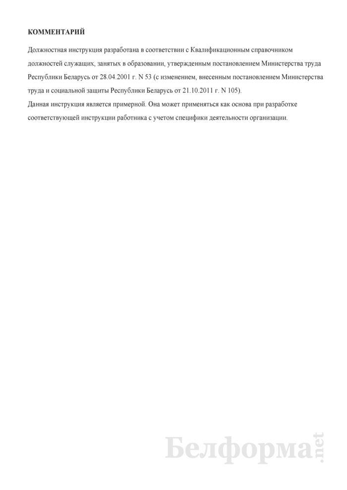 Должностная инструкция мастеру производственного обучения учреждения образования. Страница 6