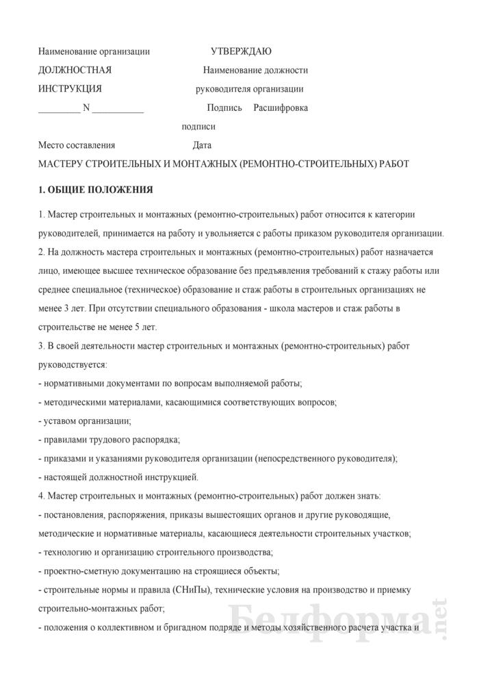инструкция по экологической безопасности на предприятии образец - фото 3