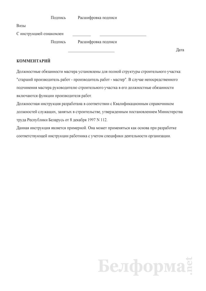 Должностная инструкция мастеру строительных и монтажных (ремонтно-строительных) работ. Страница 6
