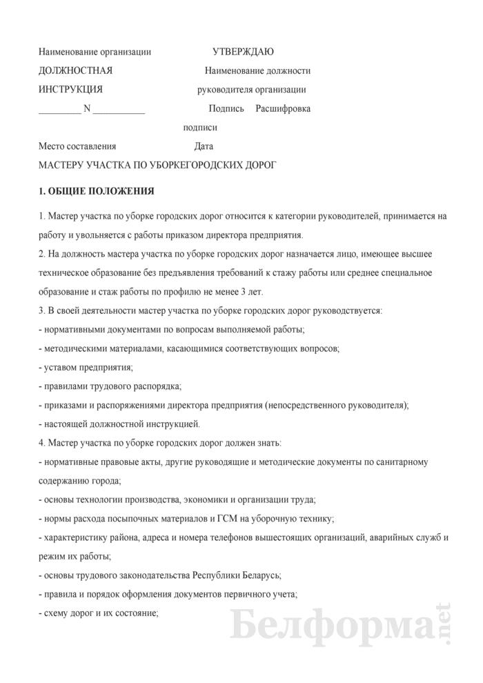 Должностная инструкция мастеру участка по уборке городских дорог. Страница 1