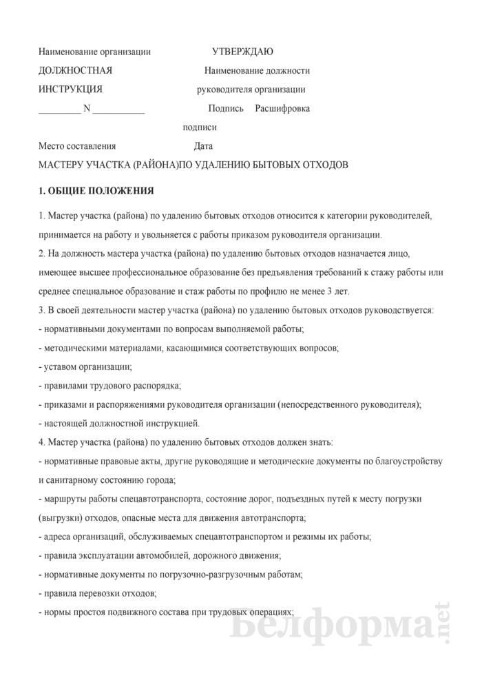 Должностная инструкция мастеру участка (района) по удалению бытовых отходов. Страница 1