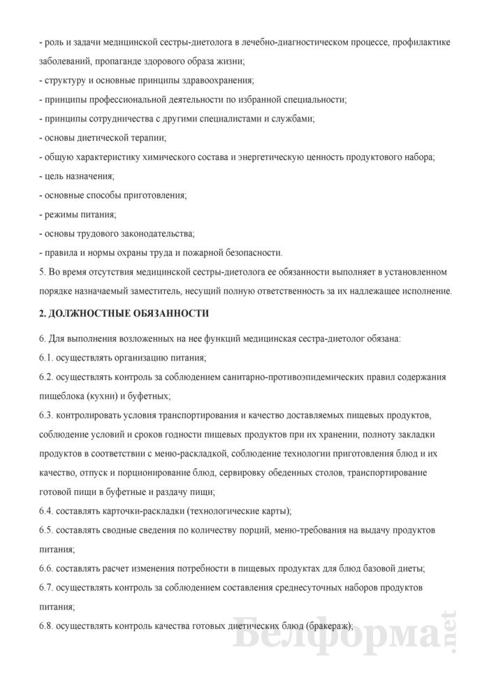 Должностная инструкция медицинской сестре-диетологу. Страница 2