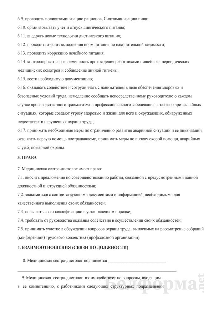 Должностная инструкция медицинской сестре-диетологу. Страница 3