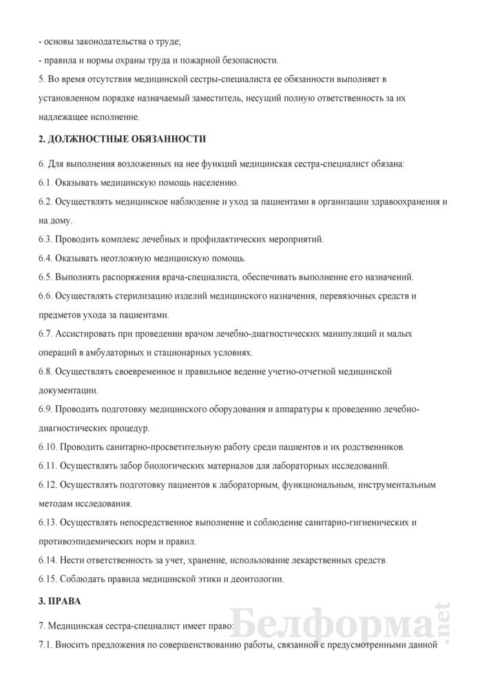 Должностная инструкция медицинской сестре-специалисту (медицинской сестре). Страница 2