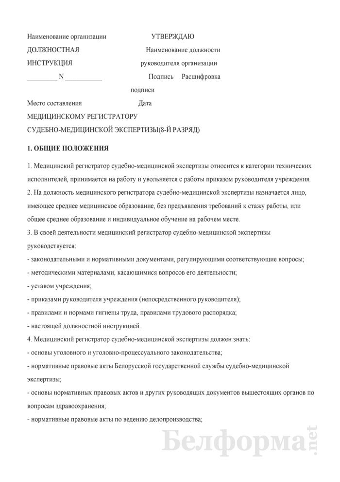 Должностная инструкция медицинскому регистратору судебно-медицинской экспертизы (8-й разряд). Страница 1