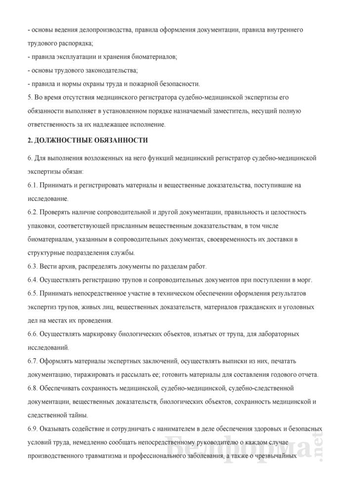 Должностная инструкция медицинскому регистратору судебно-медицинской экспертизы (8-й разряд). Страница 2