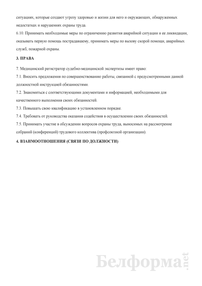 Должностная инструкция медицинскому регистратору судебно-медицинской экспертизы (8-й разряд). Страница 3
