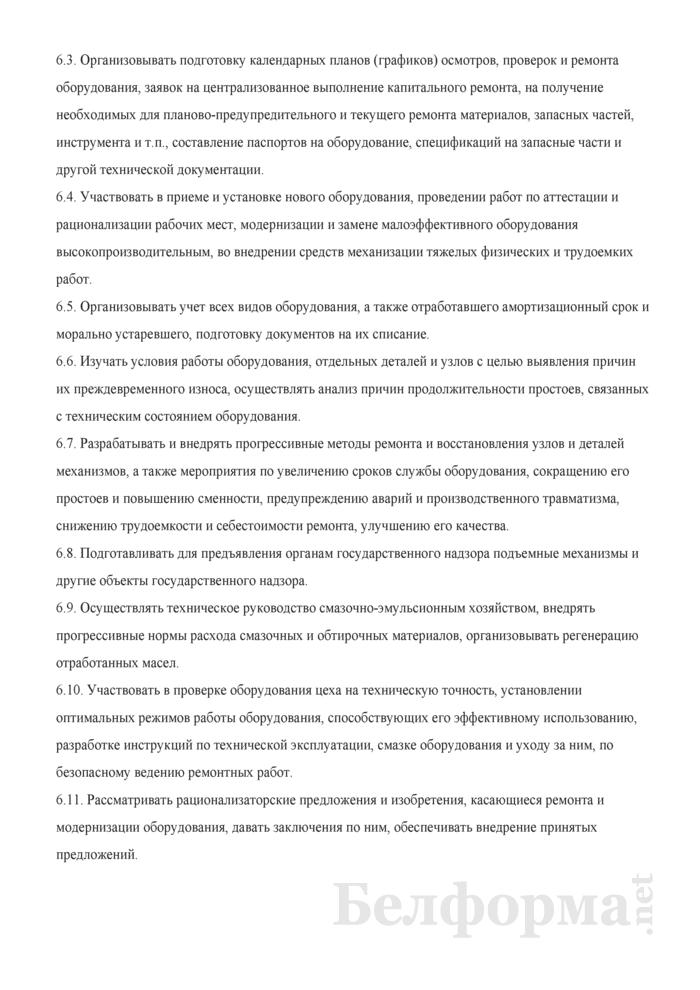 Должностная инструкция механику (цеха, участка и пр.). Страница 3
