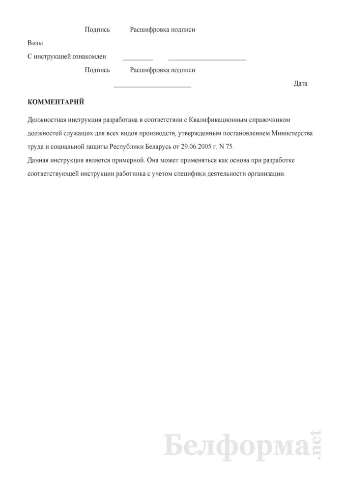 Должностная инструкция механику (цеха, участка и пр.). Страница 6