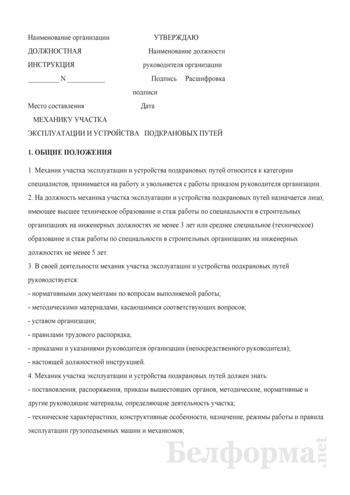 Должностная инструкция механику участка эксплуатации и устройства подкрановых путей. Страница 1