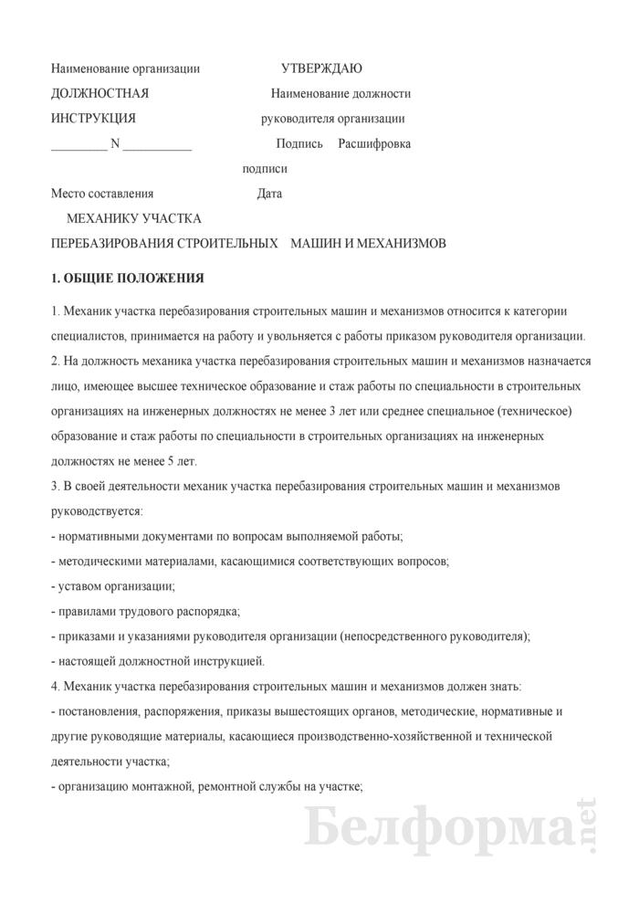 Должностная инструкция механику участка перебазирования строительных машин и механизмов. Страница 1