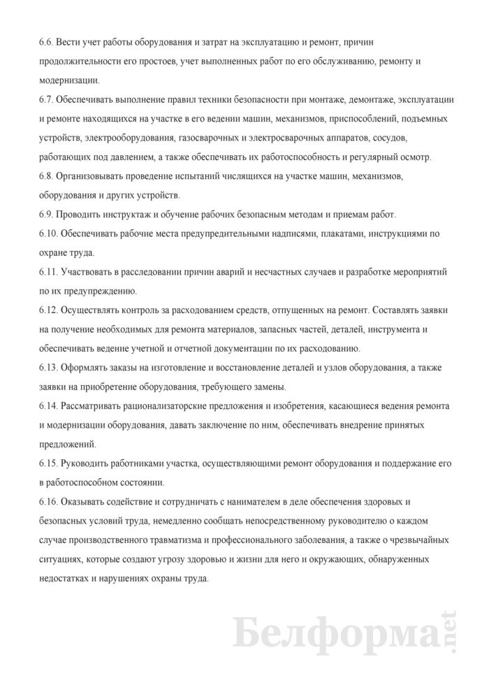 Должностная инструкция механику участка планово-предупредительного ремонта. Страница 3