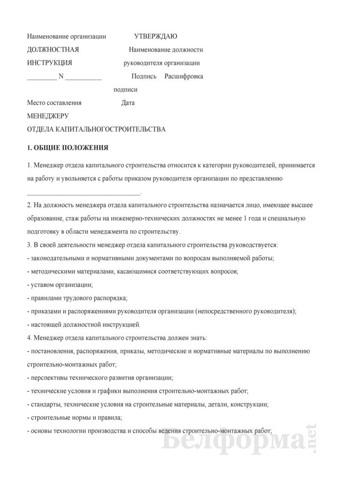 Должностная инструкция менеджеру отдела капитального строительства. Страница 1