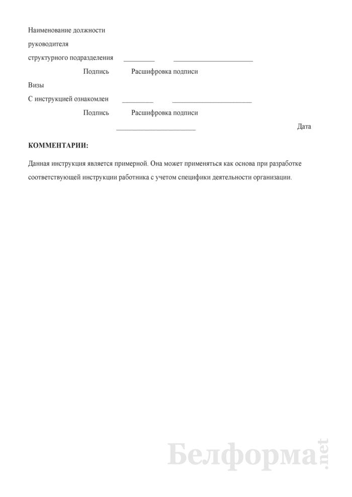 Должностная инструкция менеджеру отдела капитального строительства. Страница 5