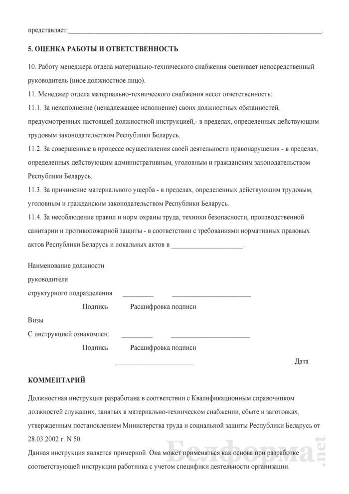 Учетчик-контролер Должностная Инструкция - фото 6