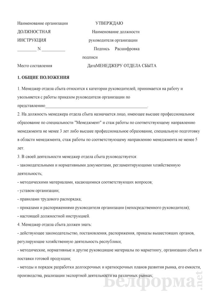 Должностная инструкция менеджеру отдела сбыта. Страница 1