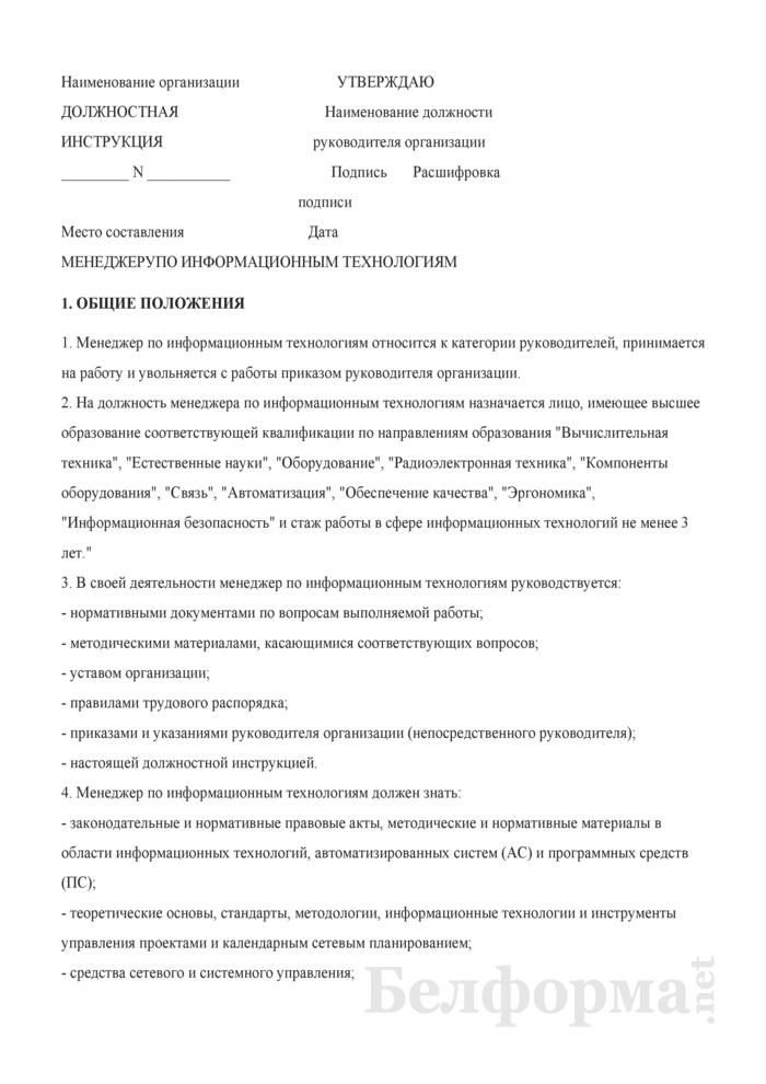 Должностная инструкция менеджеру по информационным технологиям. Страница 1