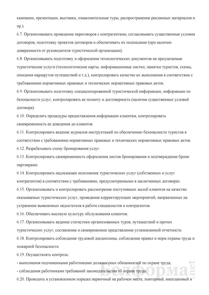 Должностная инструкция менеджеру по туризму. Страница 3