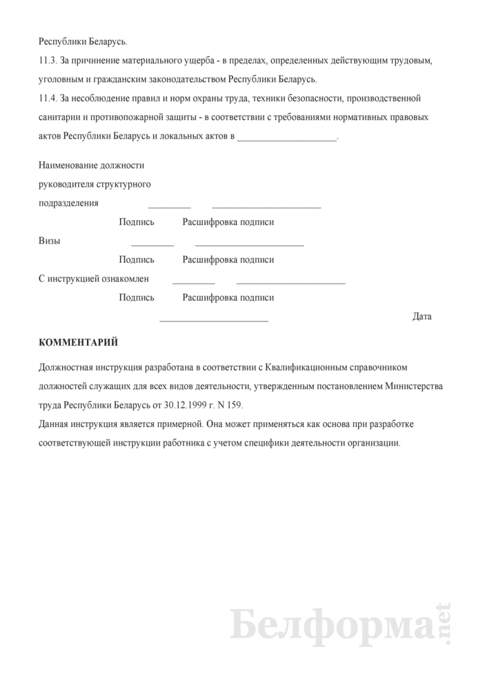 Должностная инструкция менеджеру по внешнеэкономическим связям. Страница 5