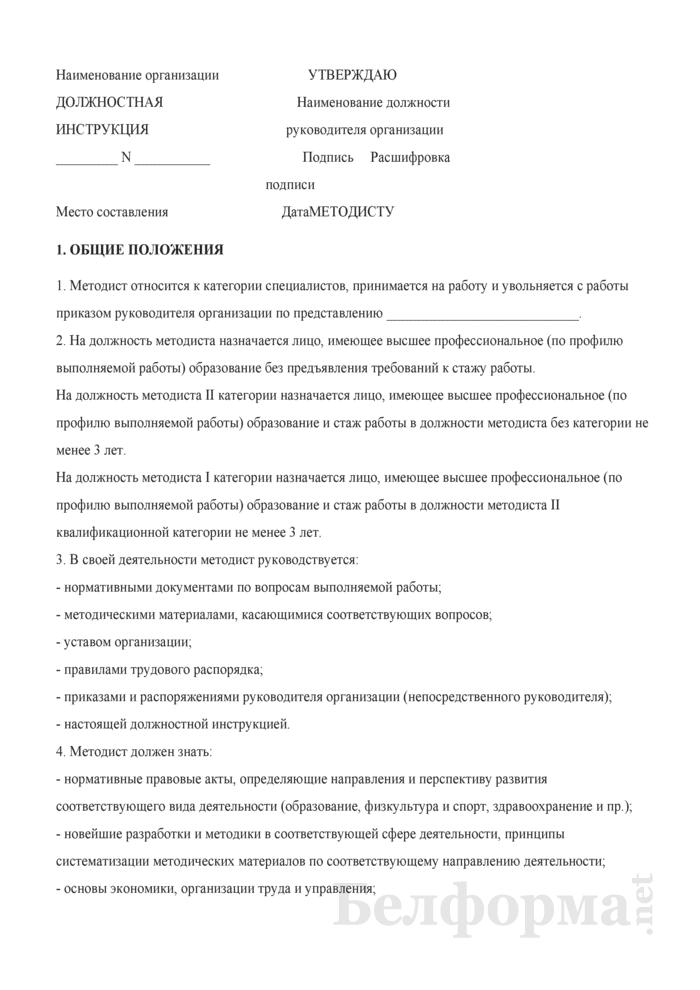 Должностная инструкция методисту. Страница 1