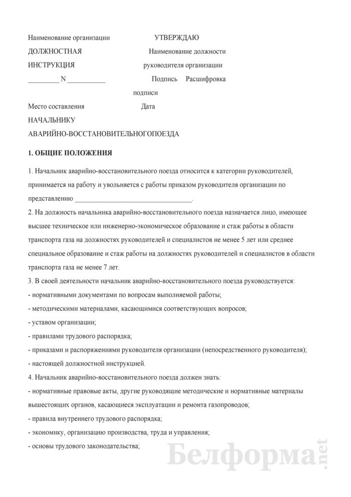 Должностная инструкция начальнику аварийно-восстановительного поезда. Страница 1