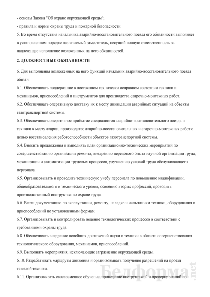 Должностная инструкция начальнику аварийно-восстановительного поезда. Страница 2