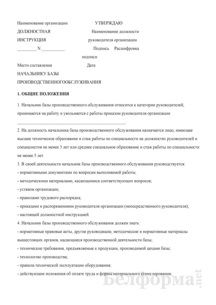 Должностная инструкция начальнику базы производственного обслуживания. Страница 1
