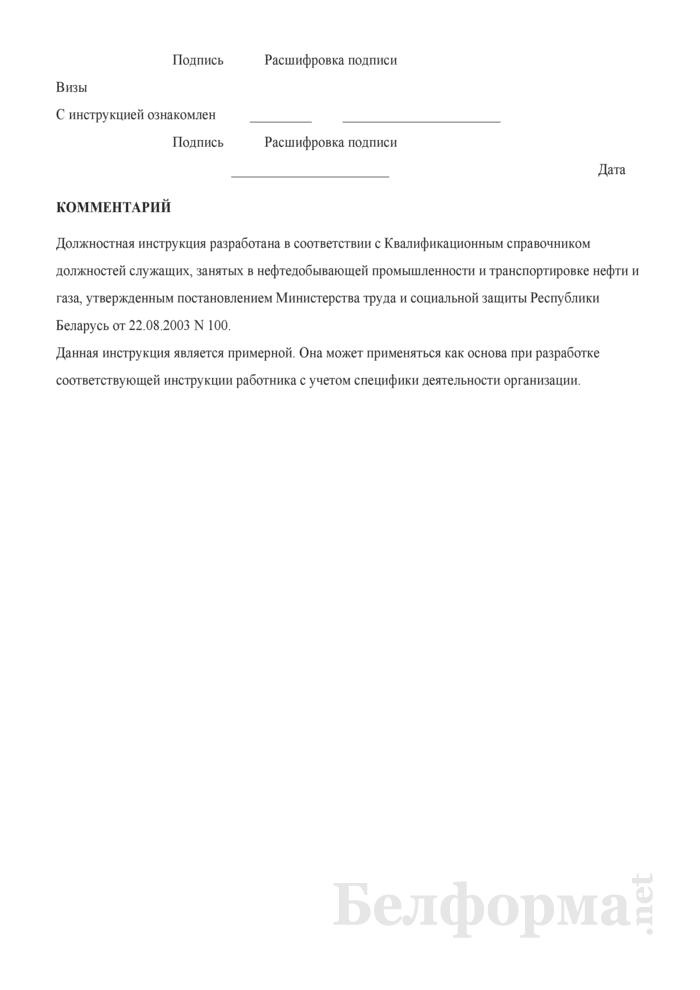 Должностная инструкция начальнику базы производственного обслуживания. Страница 5
