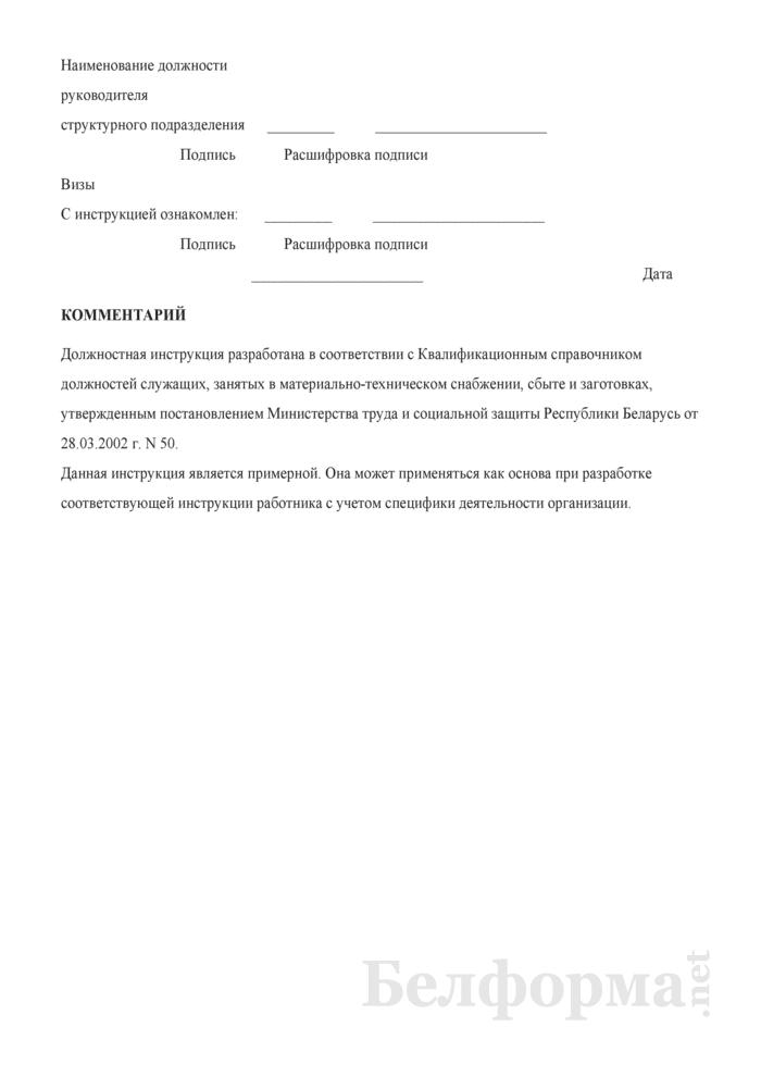 Должностная инструкция начальнику бюро оперативного управления отдела сбыта. Страница 5