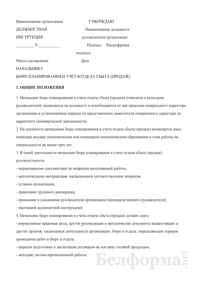 Должностная инструкция начальнику бюро планирования и учета отдела сбыта (продаж). Страница 1