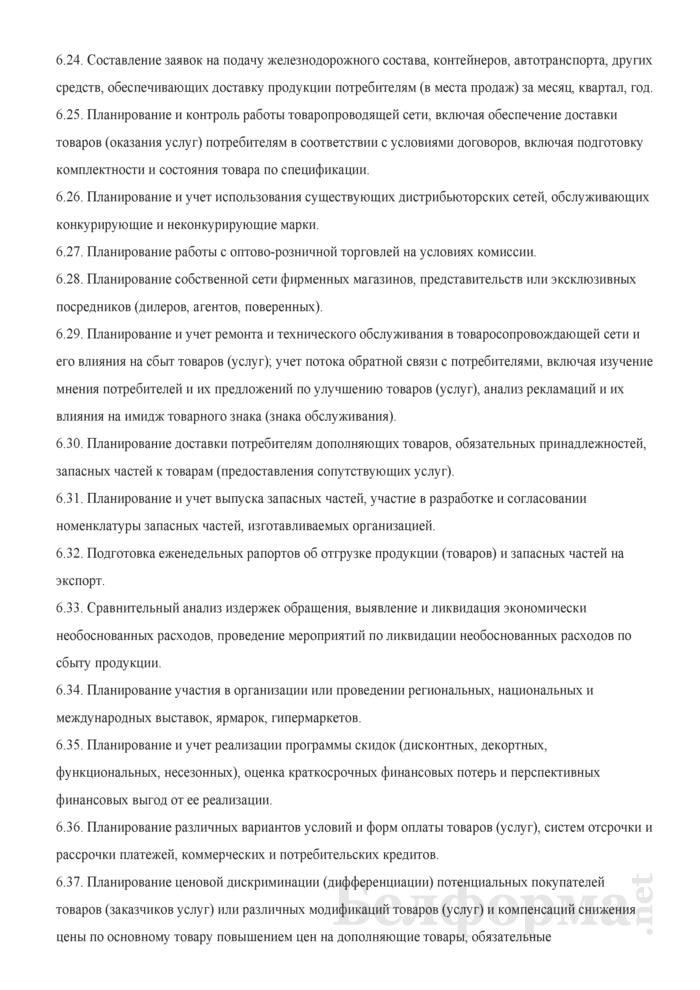 Должностная инструкция начальнику бюро планирования и учета отдела сбыта (продаж). Страница 4