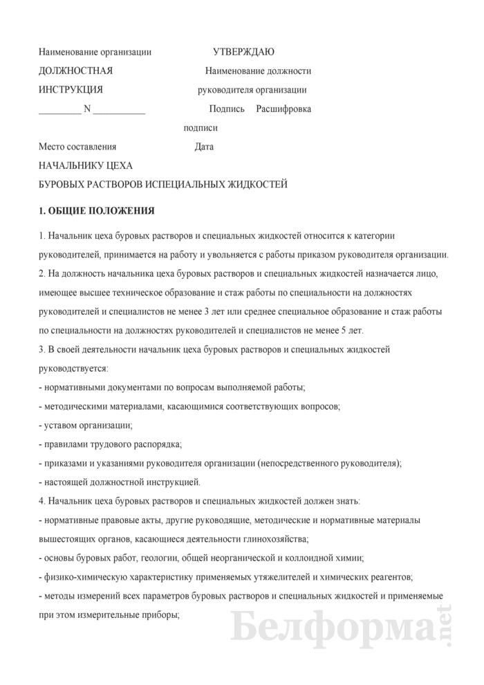 Должностная инструкция начальнику цеха буровых растворов и специальных жидкостей. Страница 1