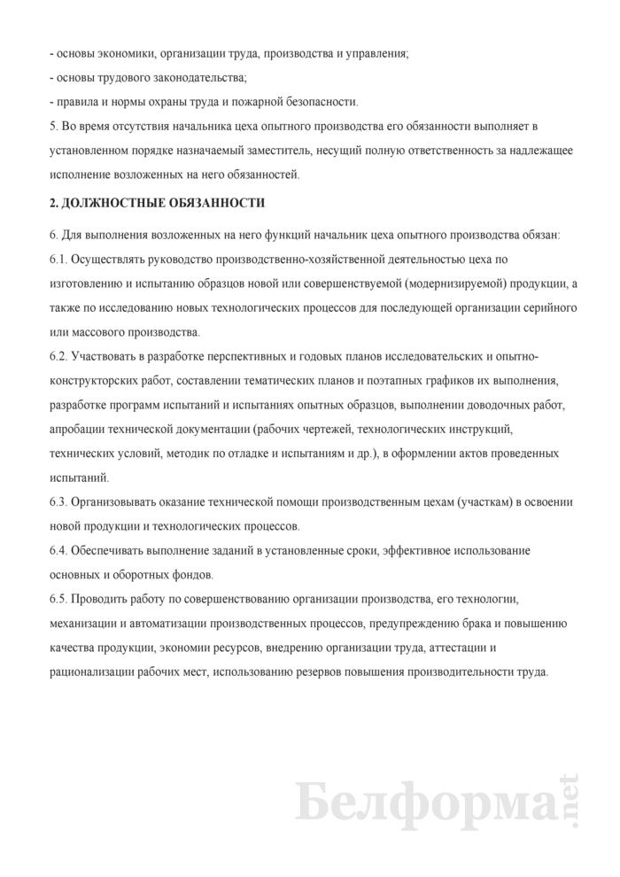 Должностная инструкция начальнику цеха опытного производства. Страница 2