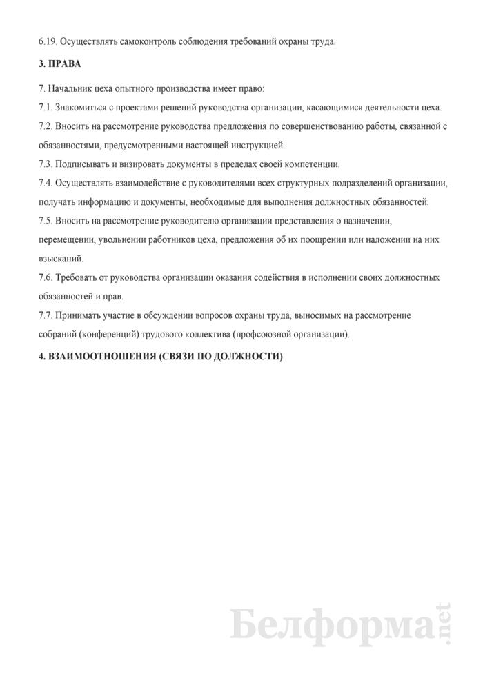 Должностная инструкция начальнику цеха опытного производства. Страница 4
