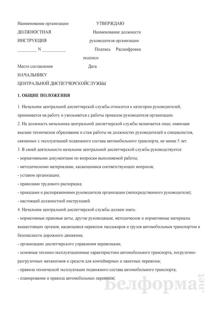 Должностная инструкция начальнику центральной диспетчерской службы. Страница 1