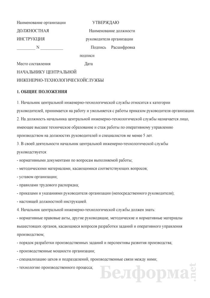 Должностная инструкция начальнику центральной инженерно-технологической службы. Страница 1