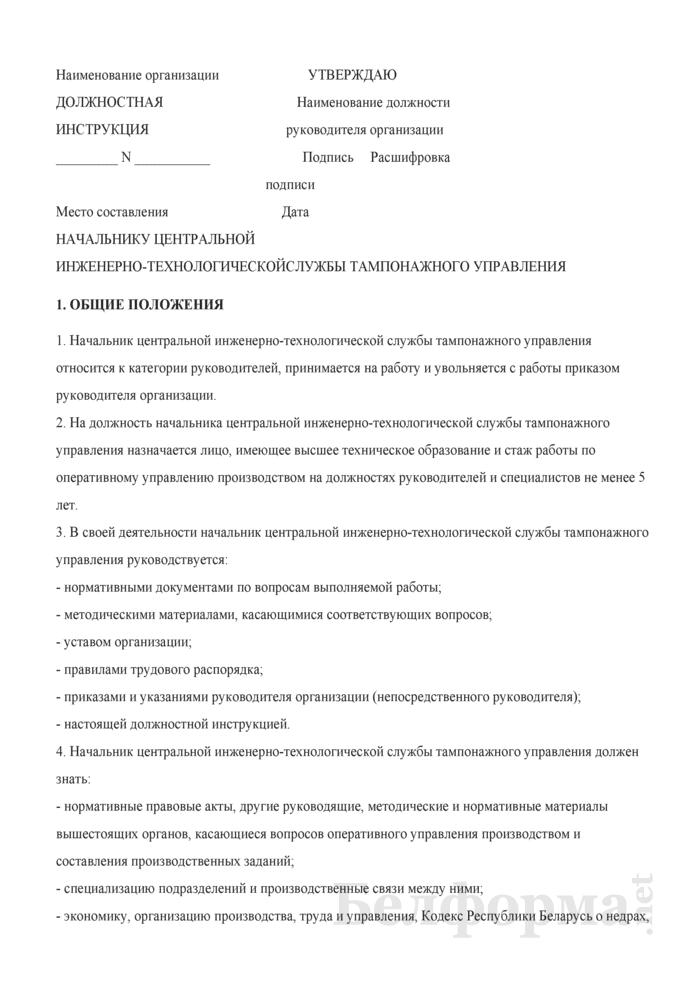 Должностная инструкция начальнику центральной инженерно-технологической службы тампонажного управления. Страница 1