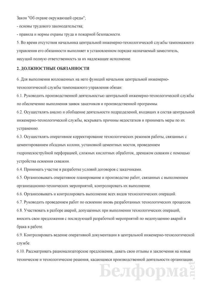 Должностная инструкция начальнику центральной инженерно-технологической службы тампонажного управления. Страница 2