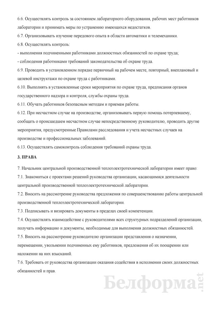 Должностная инструкция начальнику центральной производственной теплоэлектротехнической лаборатории. Страница 3