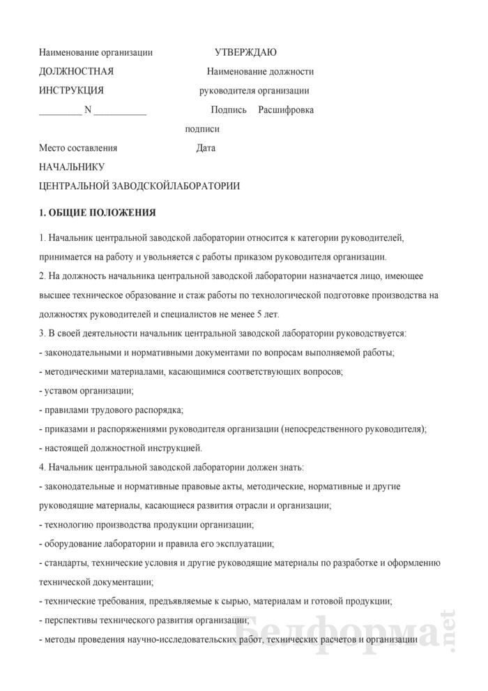 Должностная инструкция начальнику центральной заводской лаборатории. Страница 1