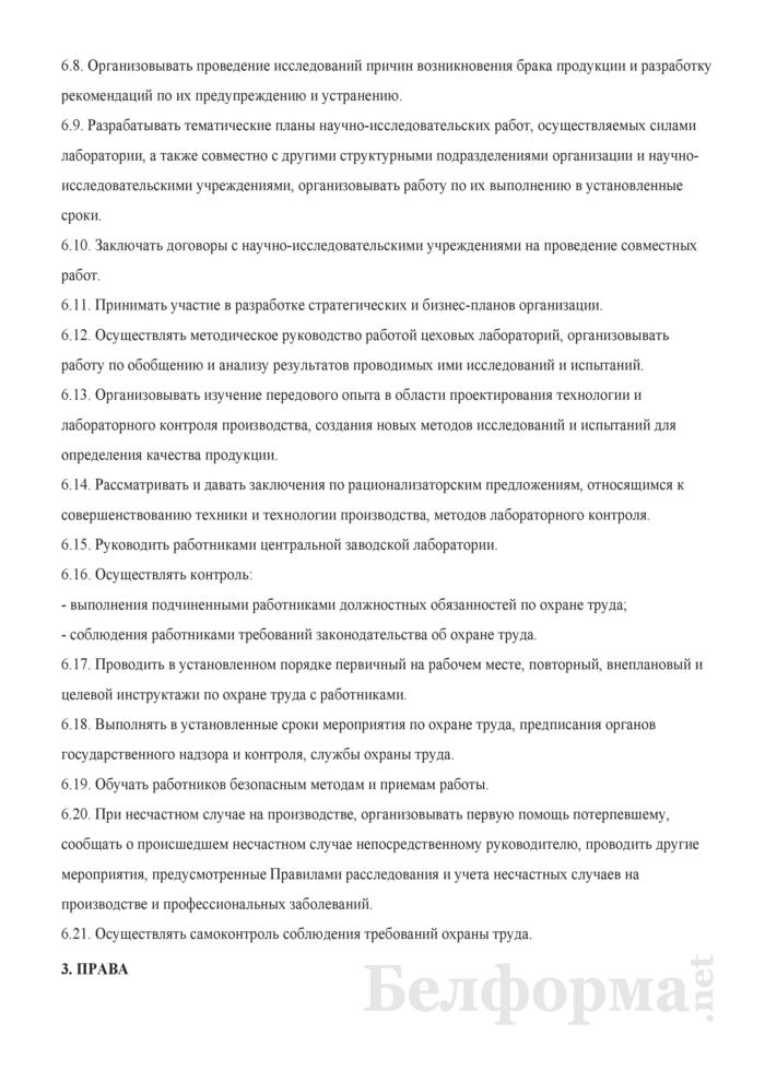 Должностная инструкция начальнику центральной заводской лаборатории. Страница 3